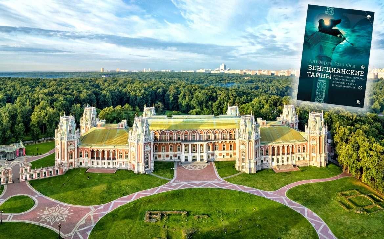 Alberto Toso fei - museo Tsaritsyno di Mosca